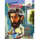 کتاب پرسش های چهار گزینه ای فارسی دهم خیلی سبز اثر جمعی از نویسندگان thumb