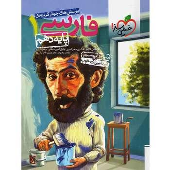 کتاب پرسش های چهار گزینه ای فارسی دهم خیلی سبز اثر جمعی از نویسندگان