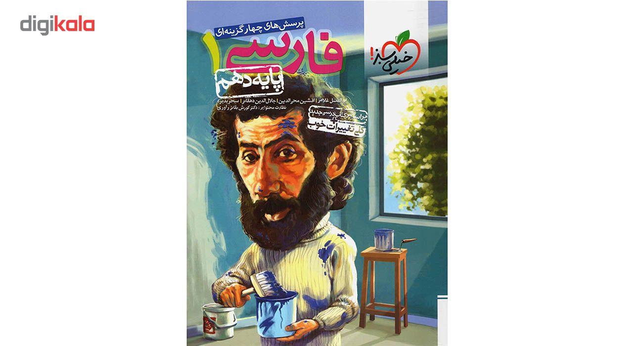 کتاب پرسش های چهار گزینه ای فارسی دهم خیلی سبز اثر جمعی از نویسندگان main 1 1