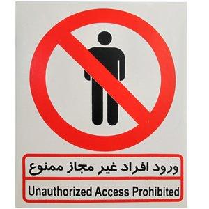 برچسب ورود افراد غیر مجاز ممنوع صامو پرشین مدل I 502
