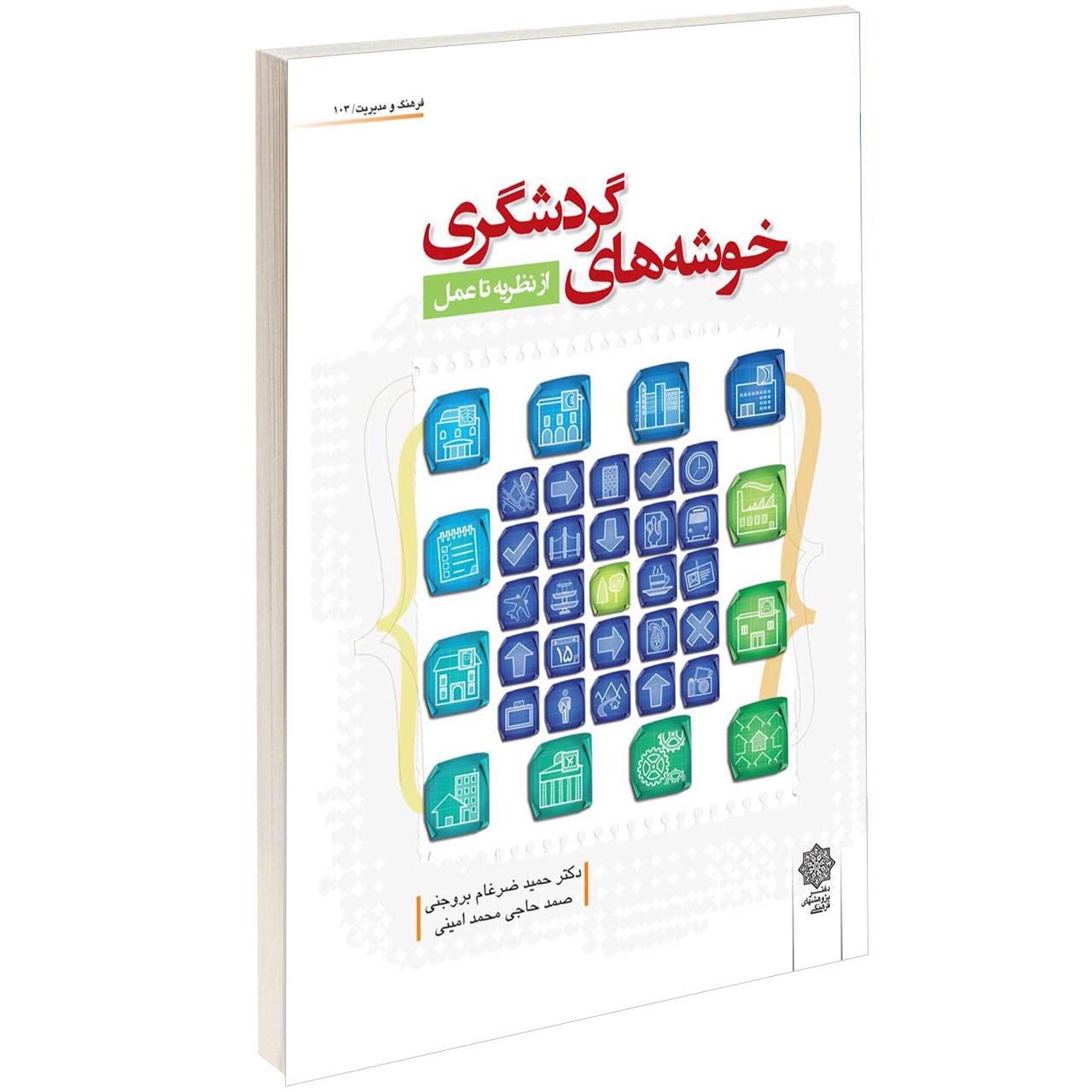 کتاب خوشه های گردشگری اثر حميد ضرغام بروجنی