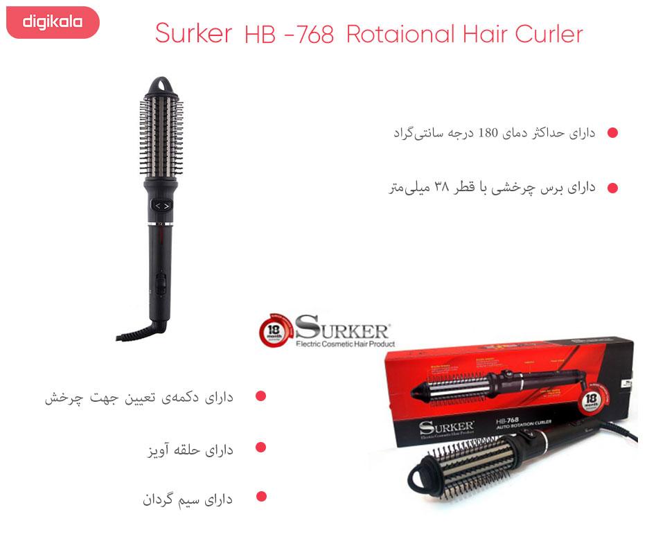 فر کننده چرخشی مو سورکر مدل HB-768 infographic