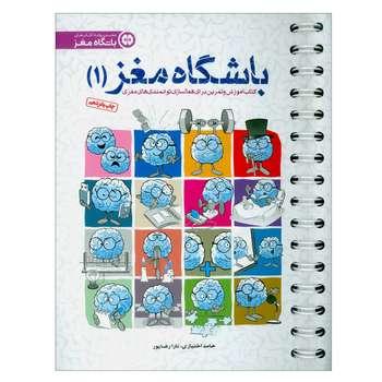 کتاب باشگاه مغز (1) اثر حامد اختیاری و تارا رضاپور نشر مهرسا