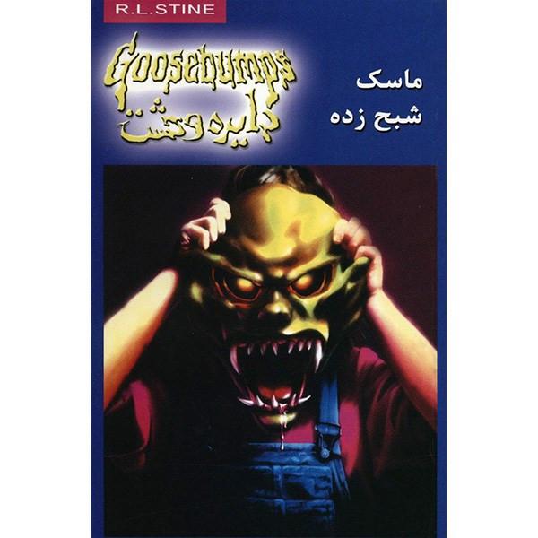 کتاب ماسک شبح زده اثر آر. ال. استاین