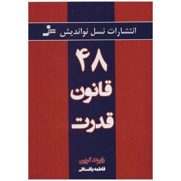 کتاب 48 قانون قدرت اثر رابرت گرین