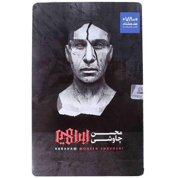 آلبوم موسیقی ابراهیم اثر محسن چاوشی بسته بندی دیجی پک | Abraham Music Album By Mohsen Chavoshi Digipack Packaging