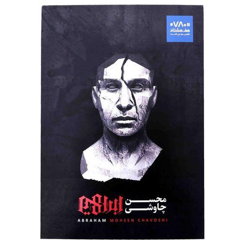 آلبوم موسیقی امضا شده ابراهیم اثر محسن چاوشی بسته بندی VIP به همراه کتاب امضا شده منجنیق اثر حسین صفا