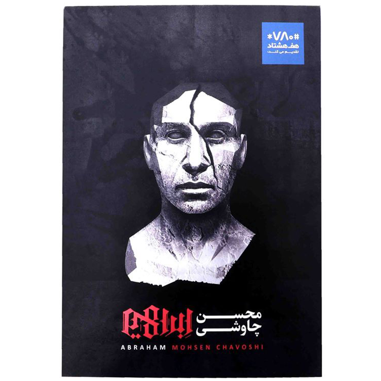 آلبوم موسیقی ابراهیم اثر محسن چاوشی بسته بندی دیجی پک