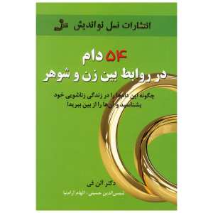 کتاب 54 دام در روابط بین زن و شوهر اثر آلن فی