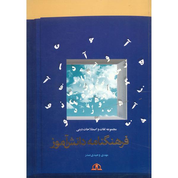 کتاب فرهنگنامه دانش آموز اثر مهدی وحیدی صدر