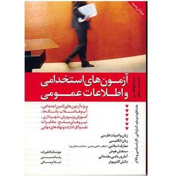 کتاب آزمون های استخدامی و اطلاعات عمومی اثر هوشنگ کاظم زاده