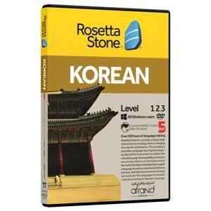 نرم افزار آموزش زبان کره ای رزتااستون نسخه 5 انتشارات نرم افزاری افرند