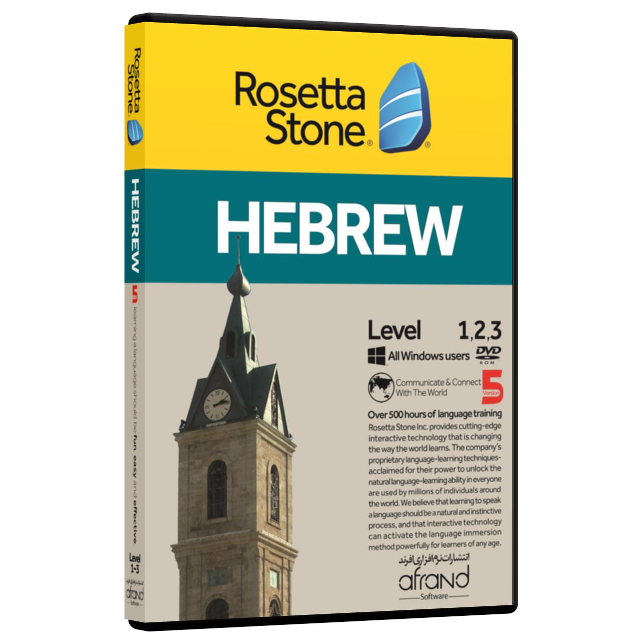 نرم افزار آموزش زبان عبری رزتااستون نسخه 5 انتشارات نرم افزاری افرند