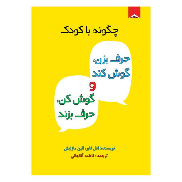 کتاب چگونه با کودک حرف بزن گوش کند و گوش کن، حرف بزند اثر ادل فابر