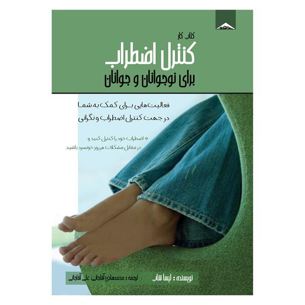 کتاب کار کنترل اضطراب برای نوجوانان و جوانان اثر لیسا شاب