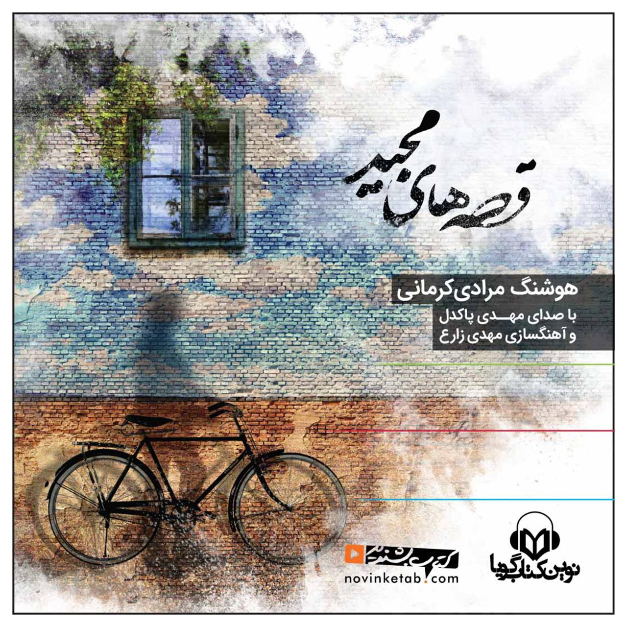 کتاب صوتی قصه های مجید اثر هوشنگ مرادی کرمانی