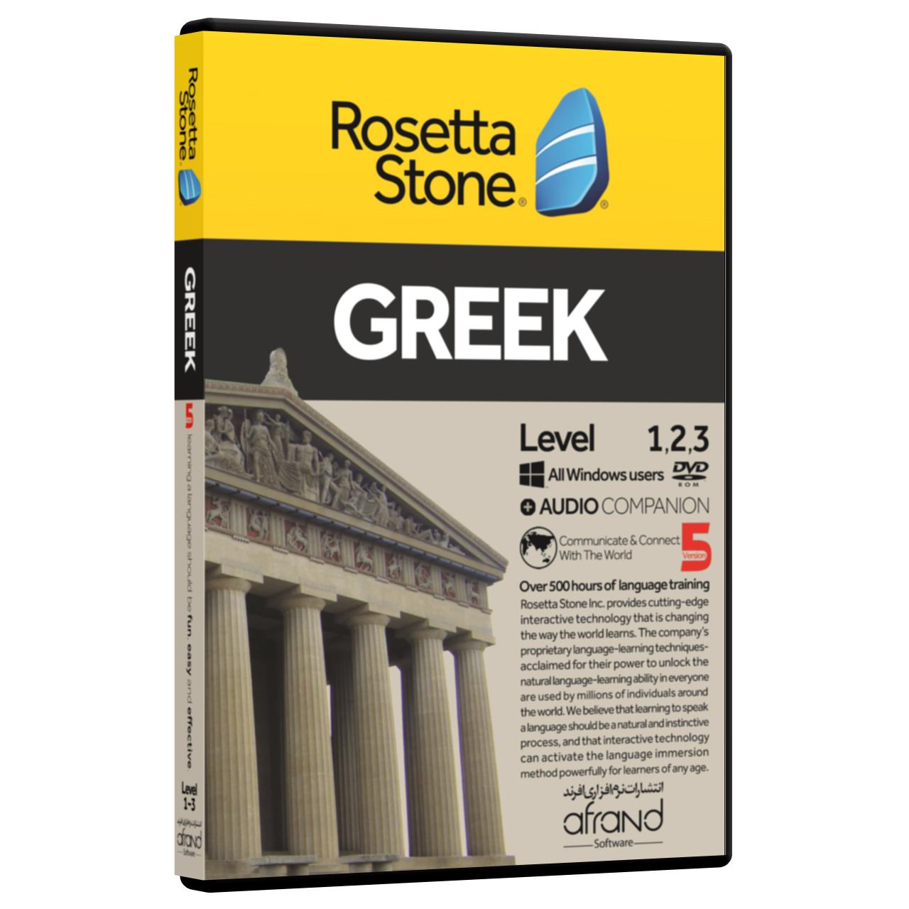 نرم افزار آموزش زبان یونانی رزتااستون نسخه 5 انتشارات نرم افزاری افرند