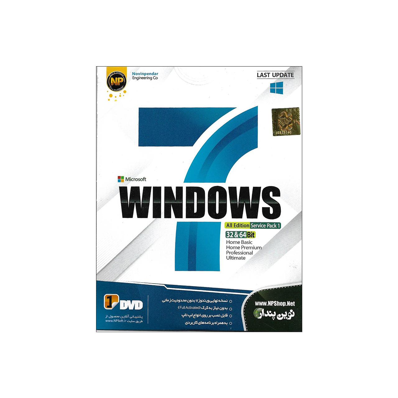 سیستم عامل ویندوز 7 سرویس پک 1 نشر نوین پندار