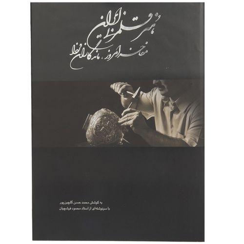 کتاب هنر قلمزنی ایران اثر محمد حسن گلچین پور