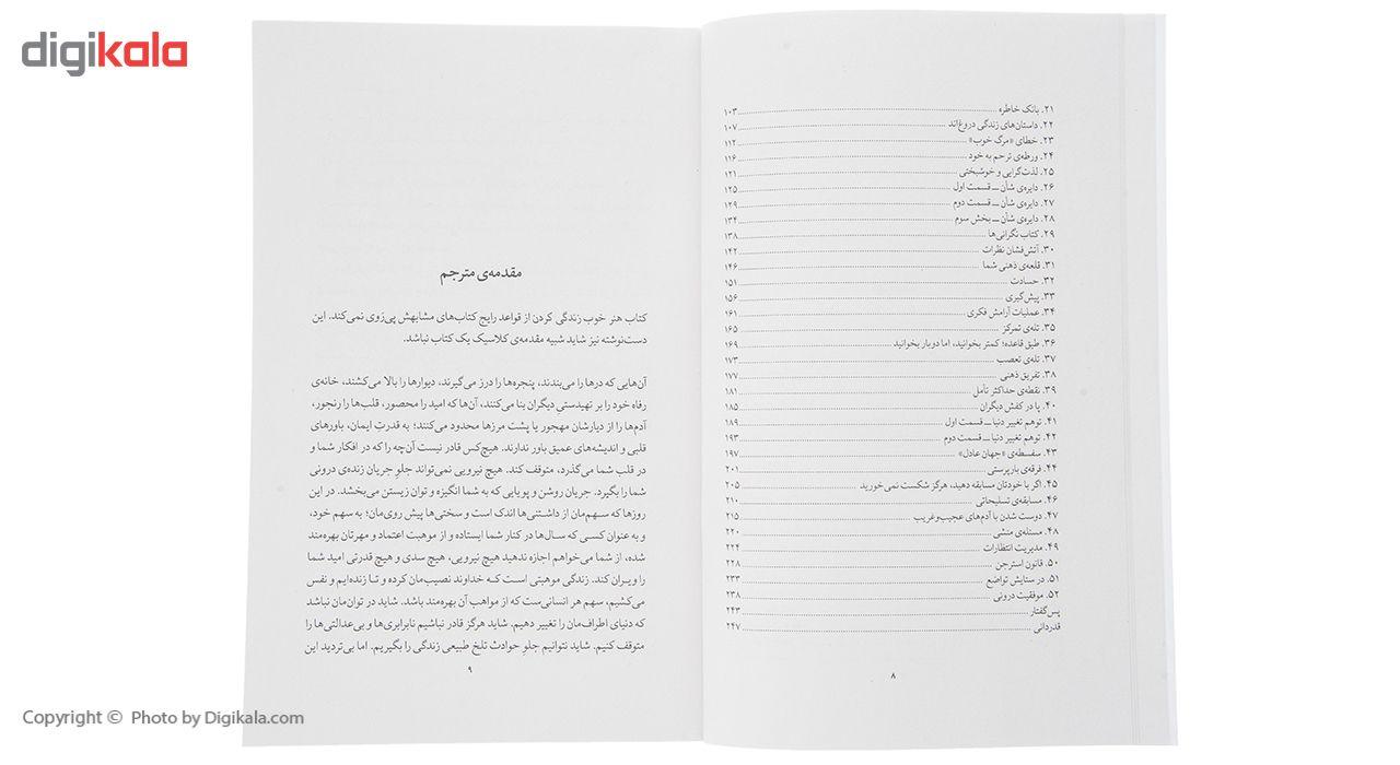 کتاب هنر خوب زندگی کردن اثر رولف دوبلی - نسخه امضا شده