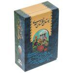 کتاب بوستان و گلستان سعدی اثر مصلح بن عبدالله سعدی شیرازی thumb