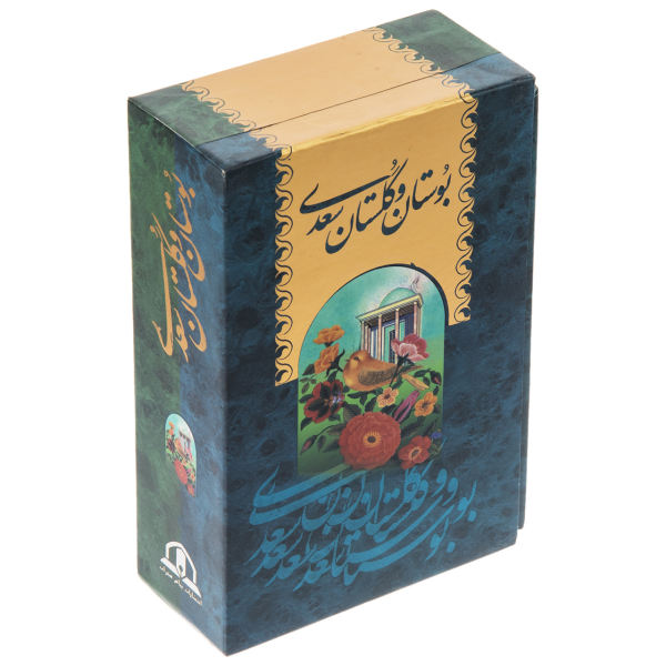 کتاب بوستان و گلستان سعدی اثر مصلح بن عبدالله سعدی شیرازی