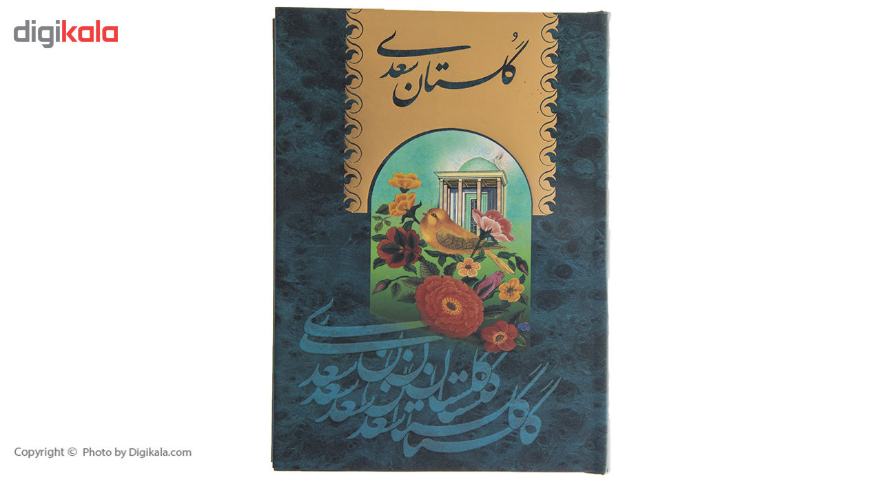 کتاب بوستان و گلستان سعدی اثر مصلح بن عبدالله سعدی شیرازی main 1 2