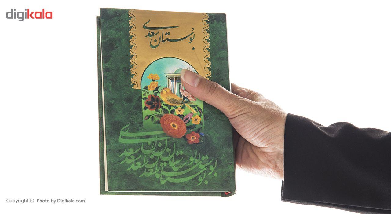 کتاب بوستان و گلستان سعدی اثر مصلح بن عبدالله سعدی شیرازی main 1 4