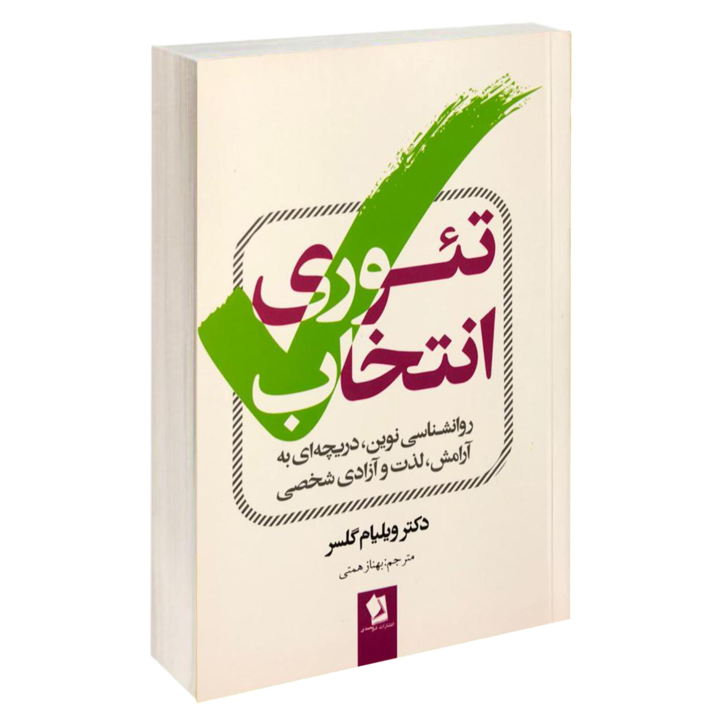 کتاب تئوری انتخاب اثر ویلیام گلسر نشر شیرمحمدی