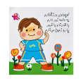 کتاب کوچولوها اثر وجیهه عبدیزدان انتشارات فرهنگ مردم 8 جلدی thumb 11
