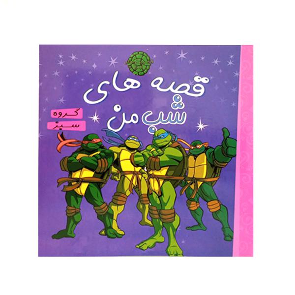 خرید                      کتاب قصه های شب من گروه سبز اثر کریستی وبستر انتشارات آوای اندیشه