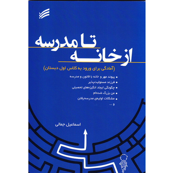 کتاب از خانه تا مدرسه آمادگی برای ورود به کلاس اول دبستان اثر اسماعیل جمالی انتشارات ندای سینا