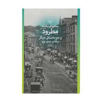 کتاب مطرود و دو داستان دیگر اثر ساموئل بکت نشر چشمه
