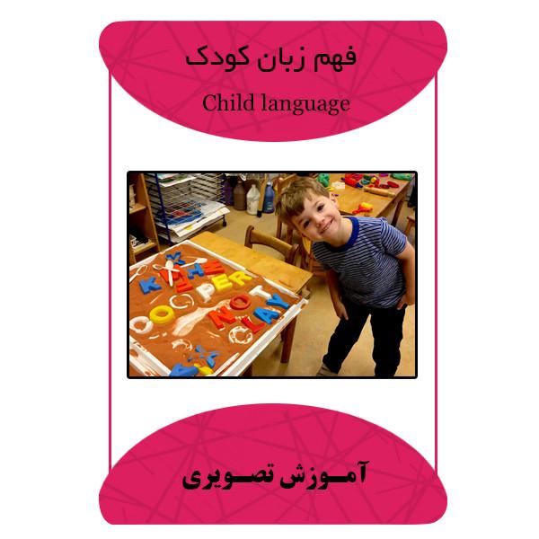 ویدئو آموزشی فهم زبان کودک نشر مبتکران