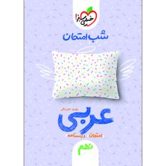 کتاب شب امتحان عربی نهم اثر بهروز حیدربکی انتشارات خیلی سبز