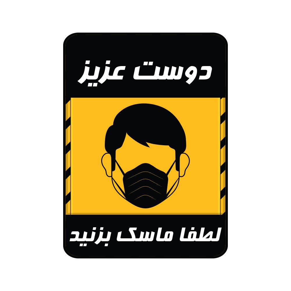 برچسب ایمنی گراسیپا طرح لطفا ماسک بزنید کد 02