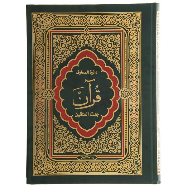 کتاب دایره المعارف قرآن اثر رضا حقگویان