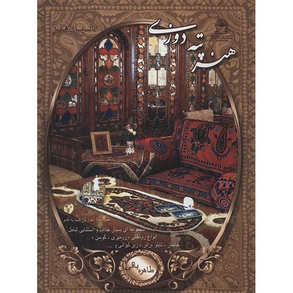 کتاب دنیای هنر - هنر پته دوزی اثر طاهره باقی
