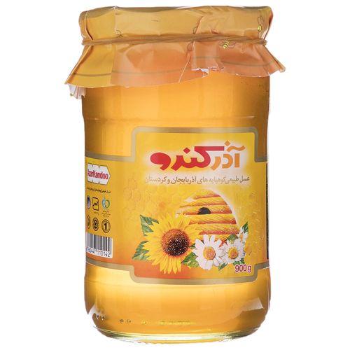 عسل طبیعی آذرکندو مقدار 900 گرم