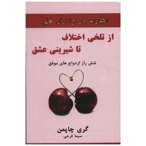 کتاب از تلخی اختلاف تا شیرینی عشق اثر گری چاپمن