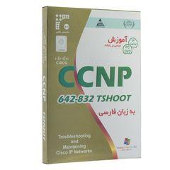 نرم افزار داده های طلایی آموزش CCNP 642-832 TSHOOT