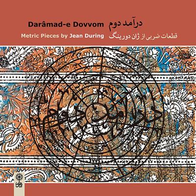 آلبوم موسیقی درآمد دوم اثر ژان دورینگ نشر ماهور
