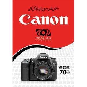 راهنمای فارسی Canon EOS-70D