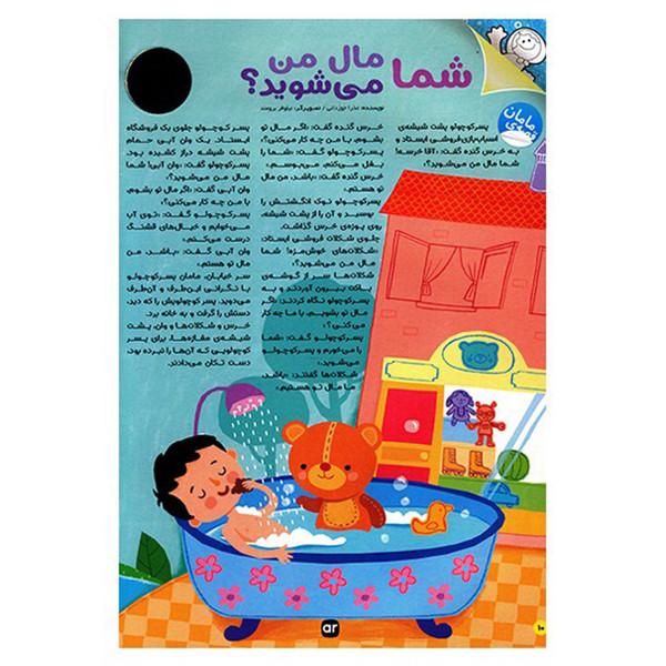 مجله نبات کوچولو - شماره 52