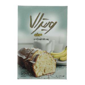 پودر کیک موزی ویترای مقدار 500 گرم