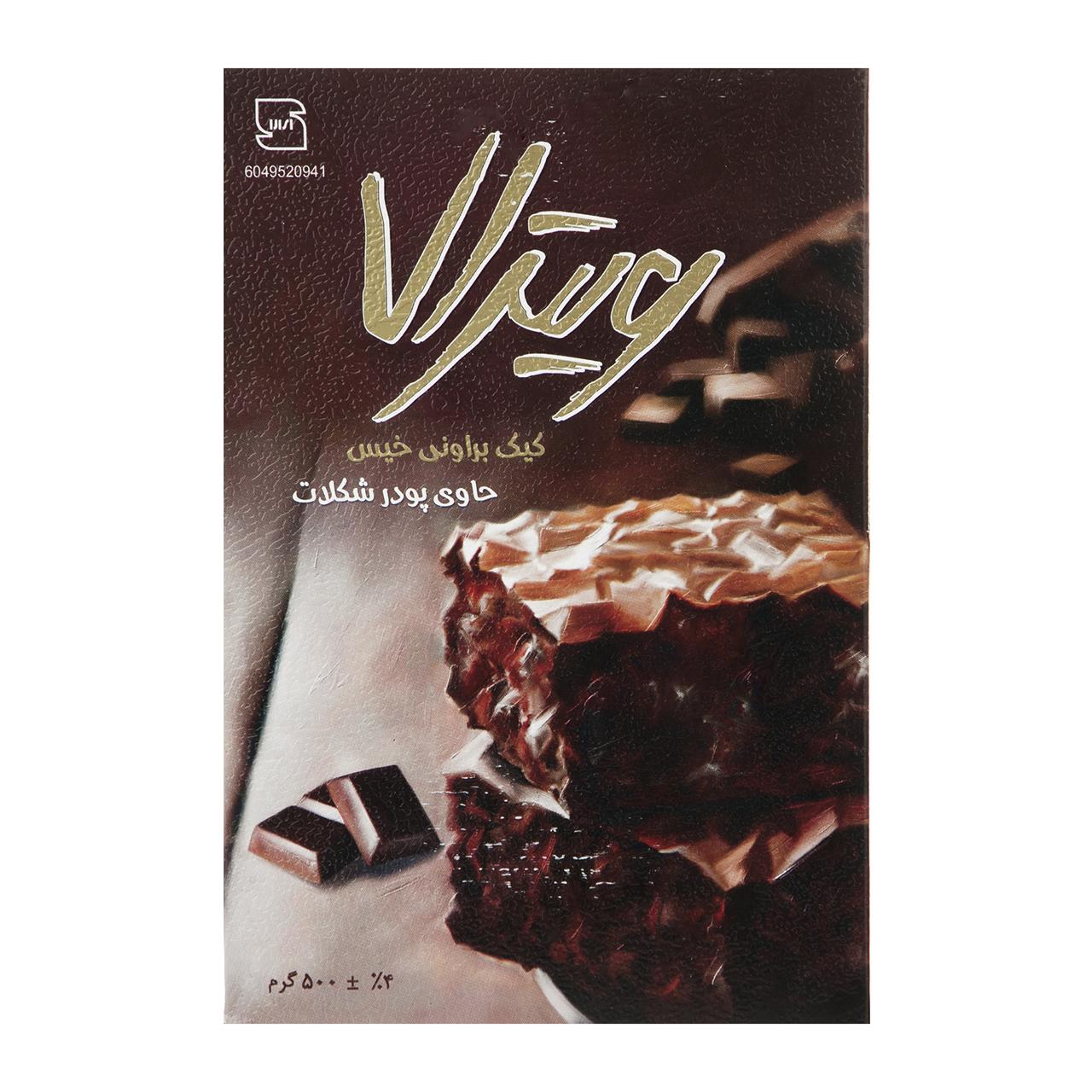 خرید                      پودر کیک براونی خیس حاوی پودر شکلات ویترای مقدار 500 گرم
