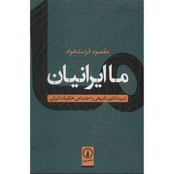 کتاب ما ایرانیان اثر مقصود فراستخواه