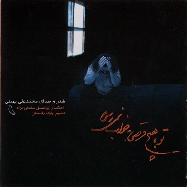 آلبوم موسیقی تو با هیچ قرصی به خواب نمیرسی - ابوالفضل صادقی نژاد با صدای محمد علی بهمنی