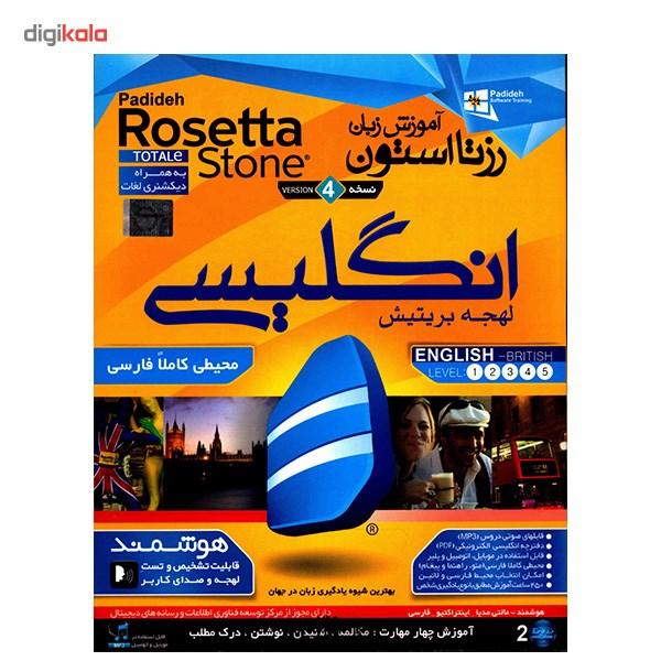 نرم افزار آموزش زبان انگلیسی Rosetta Stone لهجه بریتیش