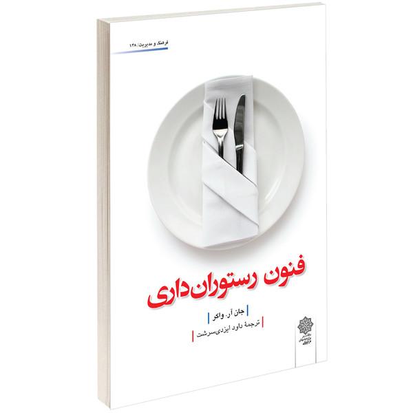 کتاب فنون رستوران داری اثر جان آر. واکر